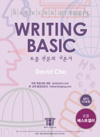 HACKERS TOEFL WRITING BASIC(iBT)(CD1장포함)
