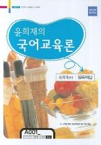 국어교육론(윤희재의)(전공국어 교원임용고시 시험대비)(2007)(전공국어 시리즈 01)