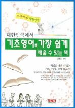 대한민국에서 기초영어를 가장 쉽게 배울 수 있는 책(MP3CD1장포함)