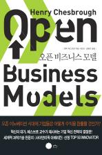 오픈 비즈니스 모델(양장본 HardCover)