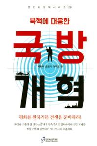국방 개혁 //1116