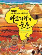 아프리카의 눈물: 지구의 눈물 그 세번째 이야기