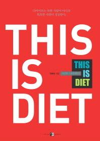 디스 이즈 다이어트