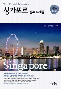싱가포르 셀프 트래블(2012-2013)