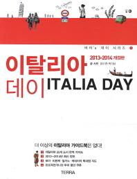 이탈리아 데이(2013-2014)
