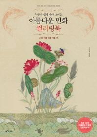 아름다운 민화 컬러링북: 소원성취 편(누구나 쉽게 따라 그리는)