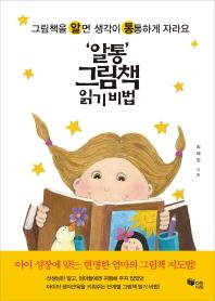 '알통' 그림책 읽기 비법