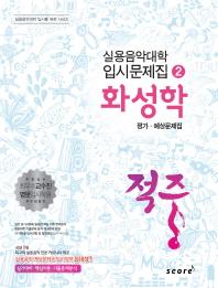 화성학 평가 예상문제집(적중)(실용음악대학 입시문제집 2)
