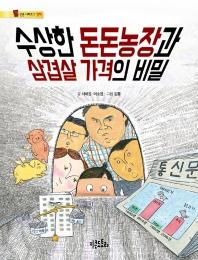 수상한 돈돈농장과 삼겹살 가격의 비밀(통신문 시리즈 1: 경제)