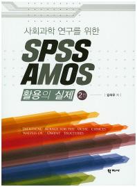 SPSS AMOS 활용의 실제(사회과학 연구를 위한)(2판)