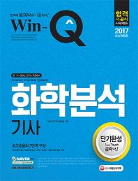 화학분석기사 단기완성(2017)(Win-Q(윙크))(6판)