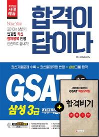 GSAT 삼성그룹 직무적성검사 계열공통 종합편(2018)(합격이 답이다)