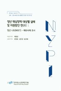 청년 핵심정책 대상별 실태 및 지원방안 연구. 1: 청년 니트(NEET) 해외사례조사(연구보고 18-R17-1)