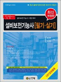 설비보전기능사 필기 실기(2018)(길잡이)(개정판)(기계기능사 시리즈)