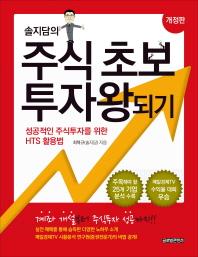 주식초보 투자왕되기(솔지담의)(개정판)