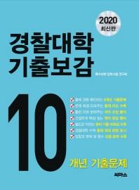 경찰대학 기출보감 10개년 기출문제(2020)