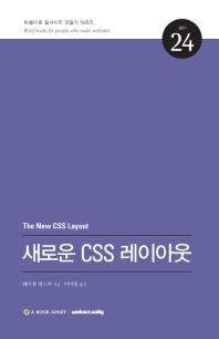 새로운 CSS 레이아웃(2판)(아름다운 웹사이트 만들기 시리즈 24)