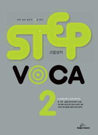 스텝 보카(Step Voca). 2