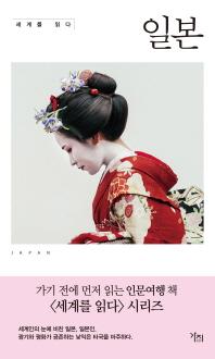 세계를 읽다: 일본