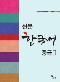 한국어 중급. 2(선문)