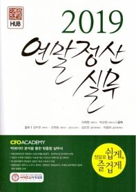 연말정산 실무(2019)(개정증보판 10판)