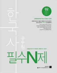 한국사 공무원 필수N제. 2: 경제사/사회사/문화사(2018)(신명섭의 한국사 희망찾기)