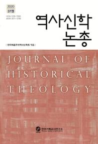 역사신학논총. 37(2020)