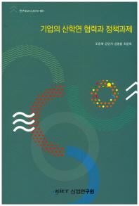 기업의 산학연 협력과 정책과제(연구보고서 2016-801)