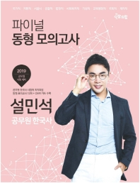 설민석 공무원 한국사 파이널 동형 모의고사(2019)