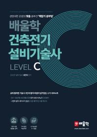 건축전기설비기술사 Level C(배울학)