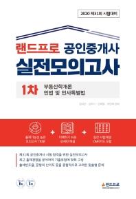공인중개사 1차 실전모의고사(2020)(8절)(랜드프로)