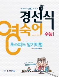 경선식 영숙어 초스피드암기비법(수능)(2018)