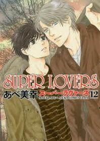 SUPER LOVERS 12