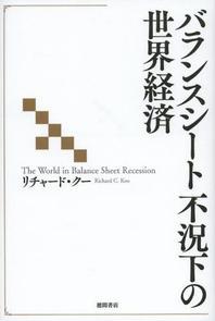 [해외]バランスシ-ト不況下の世界經濟