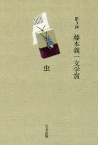 藤本義一文學賞 第3回