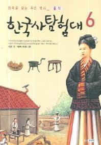 한국사 탐험대 6(음식)