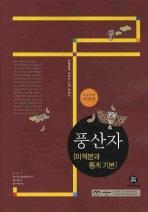 미적분과 통계기본(새교육과정개정본)(2012)(풍산자)