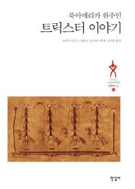 트릭스터 이야기(북아메리카 원주민)(문명텍스트 STUDIA HUMANITATIS 20)(양장본 HardCover)