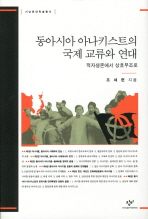 동아시아 아나키스트의 국제 교류와 연대 - 적자생존에서 상호부조로 | 서남동양학술총서 41 (2010 초판)