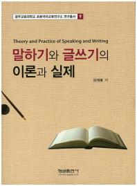 말하기와 글쓰기의 이론과 실제