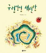 구렁덩덩 새신랑(비룡소 전래동화 7)(양장본 HardCover)