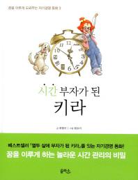 시간부자가 된 키라(꿈을 이루게 도와주는 자기경영 동화 3)(양장본 HardCover)