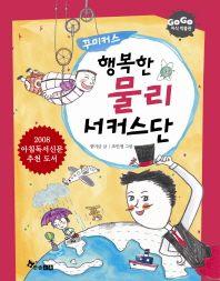 행복한 물리 서커스단 /한솔/1-630/박물관22