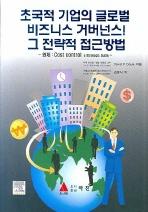 초국적 기업의 글로벌 비즈니스 거버넌스(반양장)