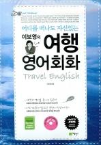 이보영의 여행영어회화(어디를 떠나도 자신있는)(CD1장포함)
