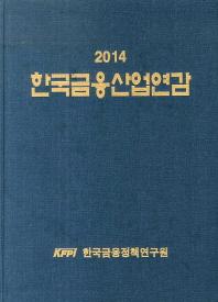 한국금융산업연감(2014)