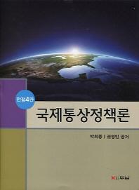 국제통상정책론(전정판 4판)(양장본 HardCover)