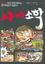 사자소학(만화와 함께 읽는 교양 시리즈 2)
