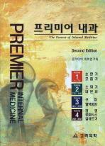 프리미어 내과 세트(2판)(전4권)