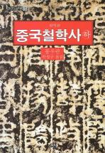 중국철학사(하) // 2016년 17쇄